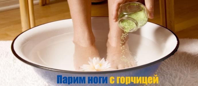 горчица для ног
