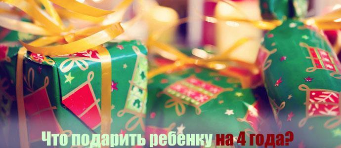 подарок на 4 года