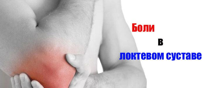 термобелье боли в локте и колене белье можно носить