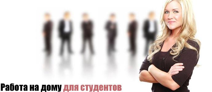 "фото ""работа для студентов на дому"""
