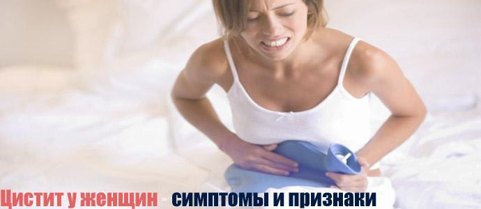 Цистит у женщин