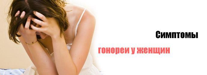 гонорея у женщин