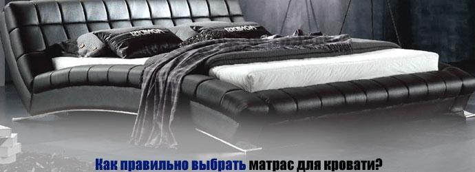 выбираем матрас для кровати