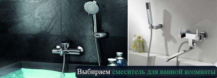 выбираем смеситель для ванной