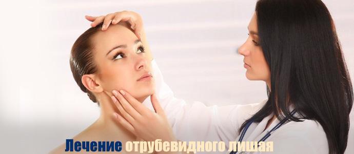 b Отрубевидный лишай /b- методы лечения.