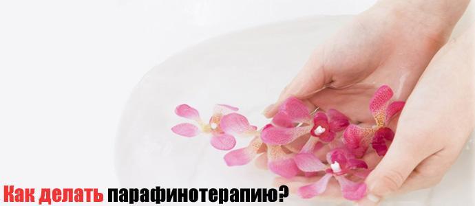 домашняя парафинотерапия