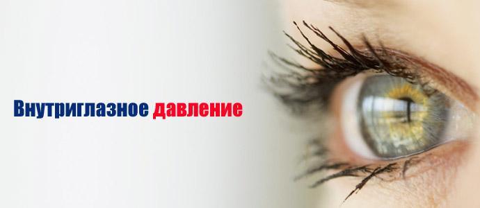 Глазное давление симптомы и лечение