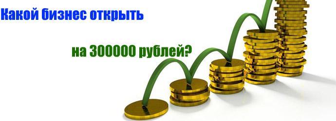 какой можно открыть бизнес со 100 000 рублей грунт удобрение