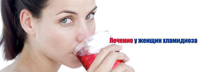 Лечение у женщин хламидиоза.