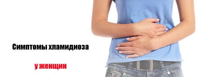 Хламидиоз у женщин симптомы и лечение в домашних условиях