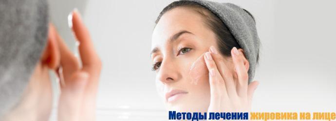удаление жировика на лице