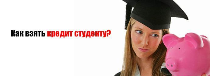 кредит студенту