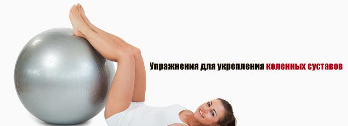 Как укрепить коленный сустав?