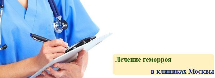 lechenie-gemorroya-kashirskaya
