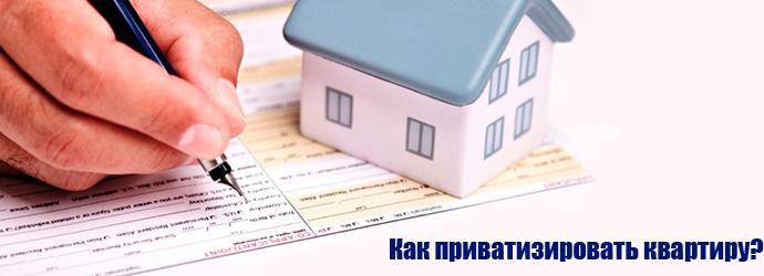 будут ли продлены сроки приватизации квартир все еще
