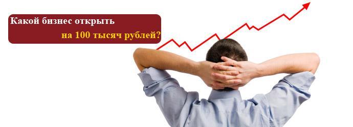 бизнес на 100 тысяч рублей