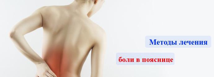 Лечение боли в пояснице