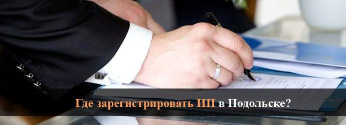 регистрация ип в подольске