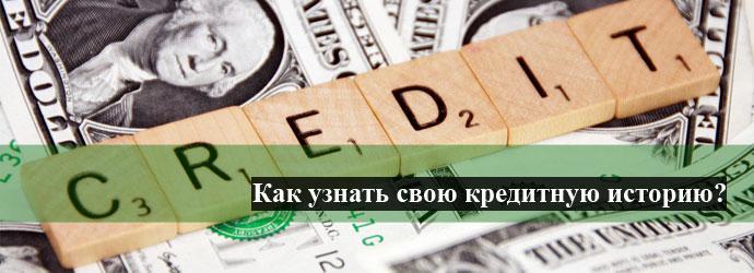 способы узнать свою кредитную историю