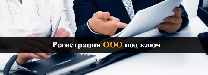 Регистрация ООО под ключ