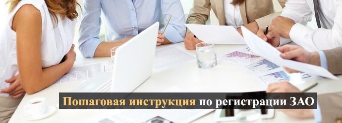 регистрация зао