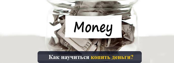 учимся копить деньги