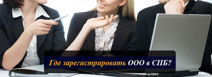 ООО в СПБ