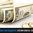 недорогая свадьба