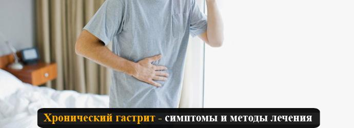 хронический гастрит