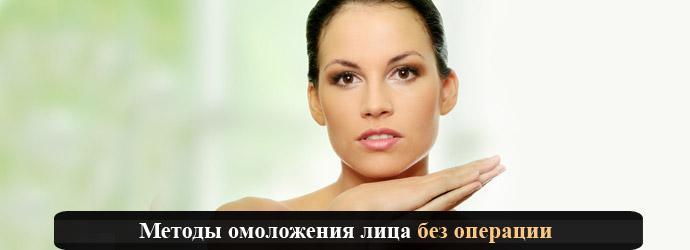 методы омоложения лица