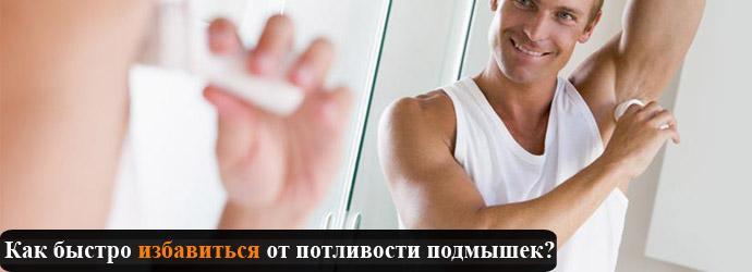 Сильная потливость лечение в домашних условиях