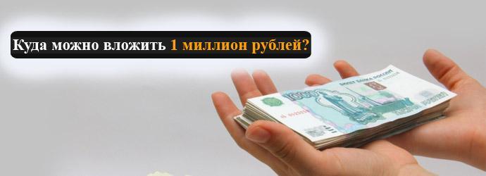1 млн. рублей