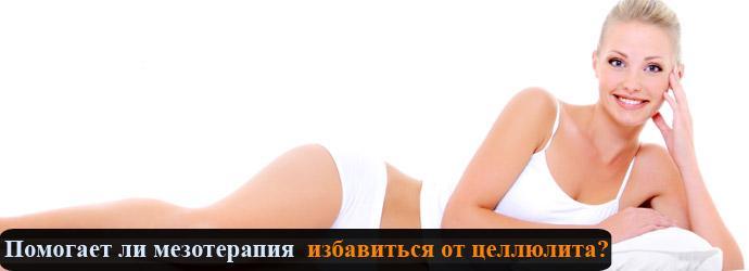 Мезотерапия против целлюлита