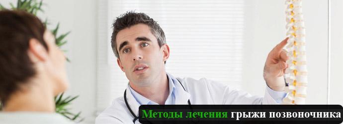 грыжа позвоночника и ее лечение
