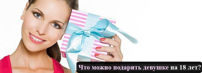 подарок девушке на 18