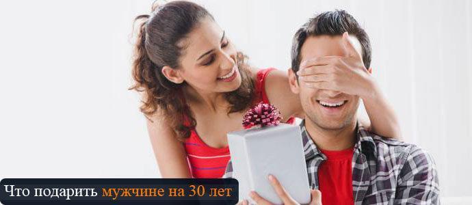 подарки мужчинам на 30 лет