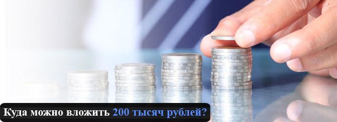200 тысяч рублей