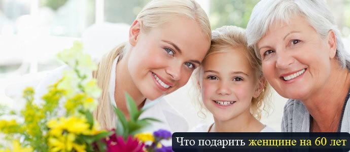 подарки женщинам к 60 летию