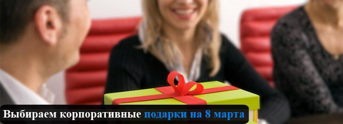 корпоративные подарки к восьмому марта
