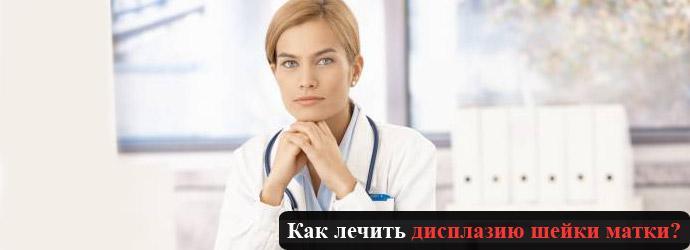лечение при дисплазии матки