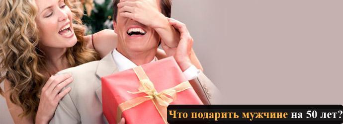 подарок мужчине к 50 летию