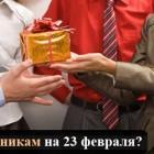 Подарки сотрудникам на 23 февраля