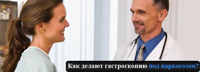 гастроскопия и наркоз
