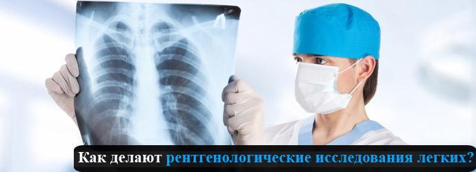 Как делают рентген легких