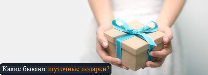 Шуточные подарки