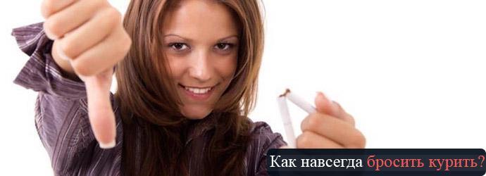 Как бросить курить самостоятельно если нет силы воли?
