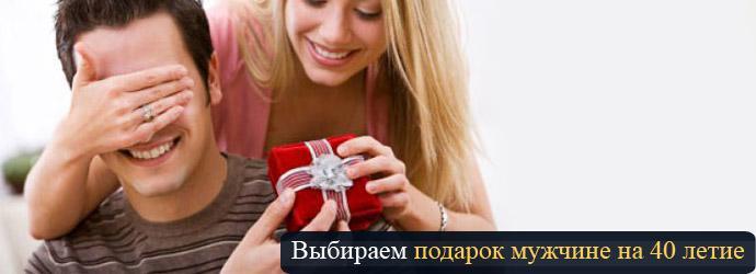Подарки на 40 лет мужчине