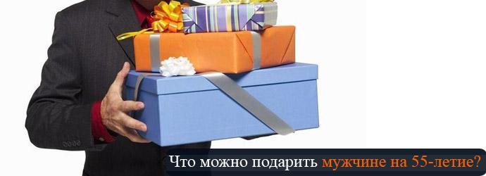 подарок мужчине к 55 летию