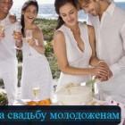 подарки моложенам к свадьбе