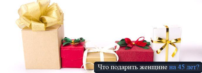 Какой подарить подарок женщине на 40 лет на день рождения 8